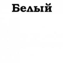 belyy