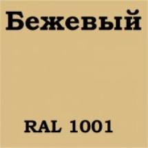 bezhevyy